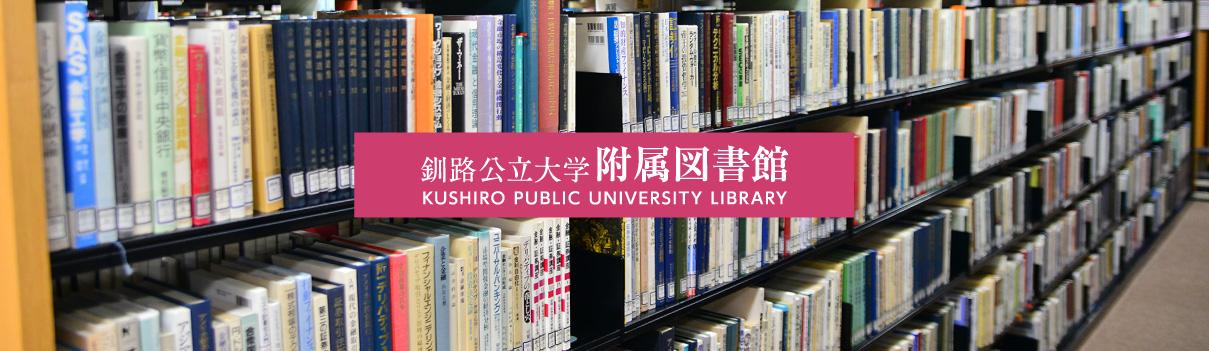 釧路公立大学附属図書館